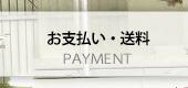 お支払い・送料